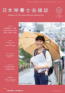 出版物 | 公益社団法人 日本栄養...