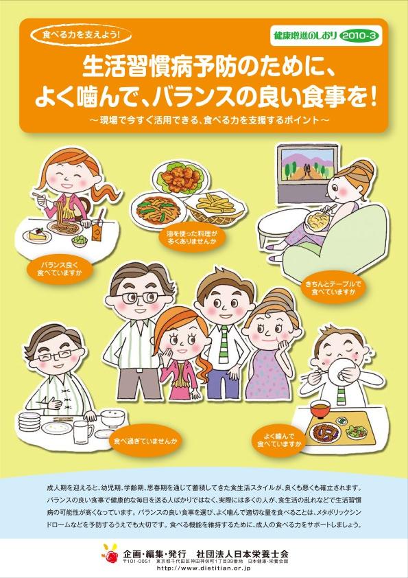 健康増進のしおり   出版物   公益社団法人 日本栄養士会