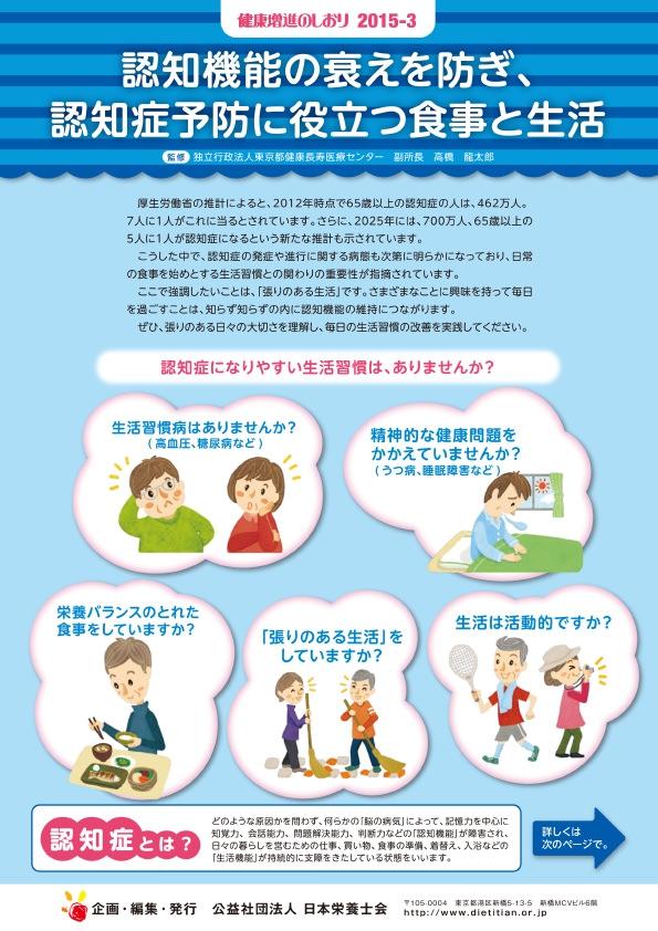 地方独立行政法人 東京都健康長寿医療センター